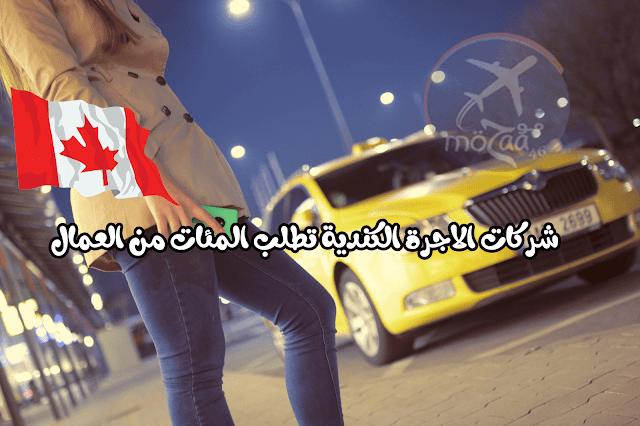 شركات كندية للاجرة  تطلب المئات من السائقين لمختلف الفئات