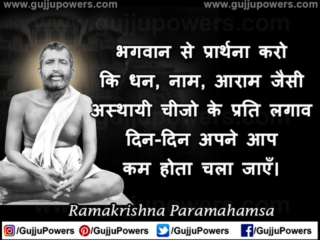 ramkrishna paramhans photo