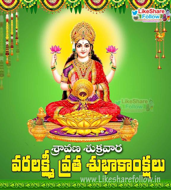 Sravana Shukravaram varalakshmi vratam shubhakankshalu telugu wishes images greetings wallpapers