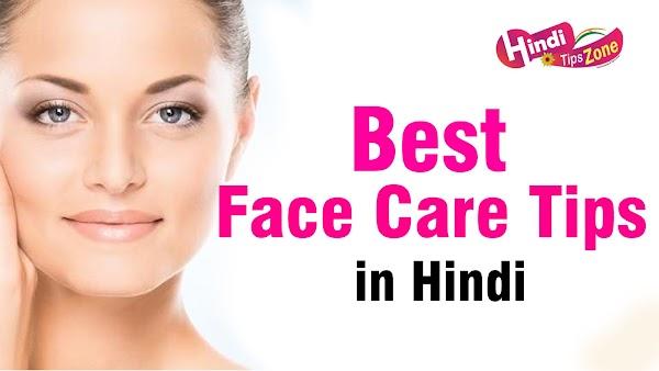 Face Care Tips in Hindi | ब्यूटी टिप्स And Skin Care Tips
