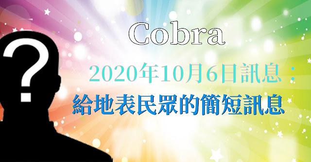 [揭密者][柯博拉Cobra] 2020年10月6日:給地表民眾的簡短訊息