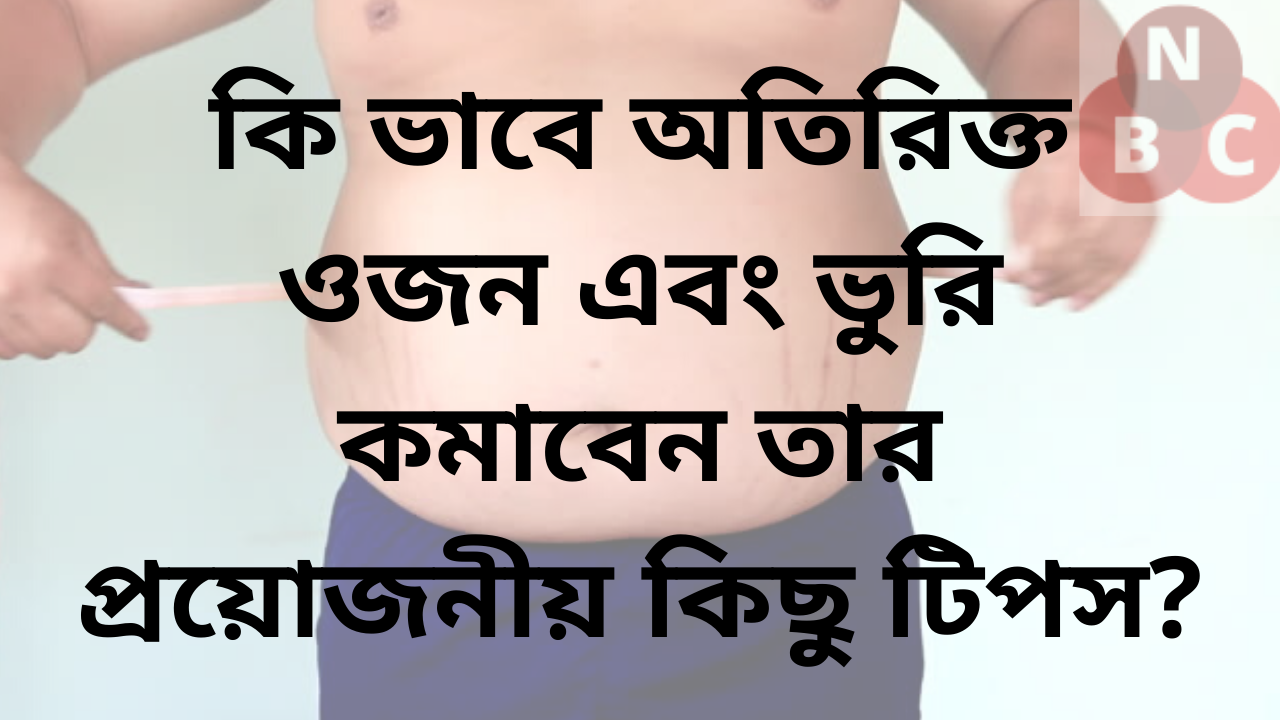 eyebrows,How to lose excess weight and eyebrows,how to lose weight,কি ভাবে অতিরিক্ত ওজন এবং ভুরি কমাবেন,weight loss,how to grow eyebrows,how to eyebrows,how to grow eyebrows fast,lose weight,how to lose weight fast,how to lose weight faster,how to grow long and thick eyebrows naturally,weight loss raising some eyebrows,how to,how to grow eyebrows back,how to get thick eyebrows,how to grow eyebrows naturally longer,how to grow long & thick eyebrows,how to grow thick eyebrows,how to get thicker eyebrows,how to grow thicker eyebrows,how to grow out your eyebrows