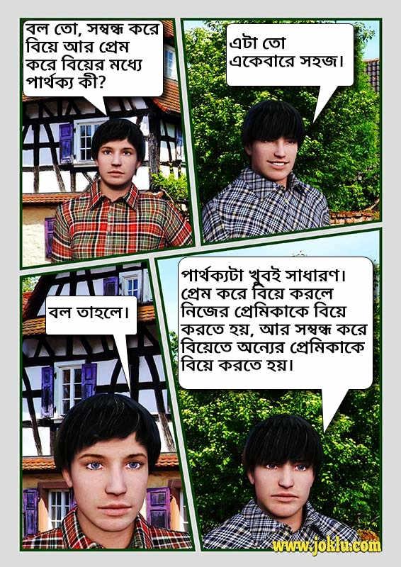 Arrange marriage vs love marriage Bengali joke