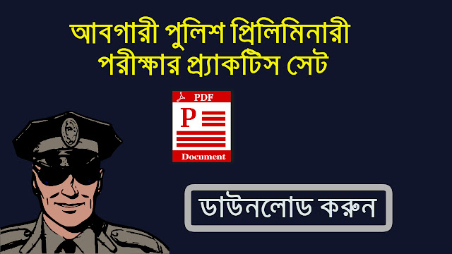 আবগারী পুলিশ Preli Exam | WB Excise Police exam practice set PDF Free Download