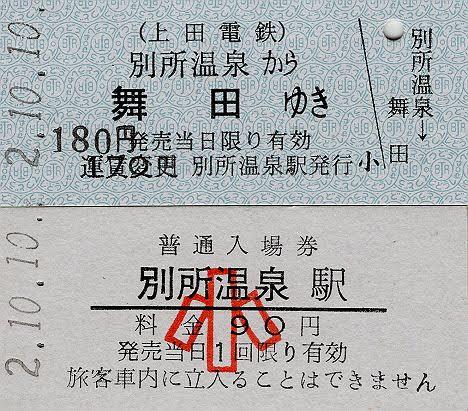 上田電鉄 硬券乗車券1 別所温泉駅(2020年)