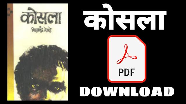 Kosala-book-marathi-pdf-download