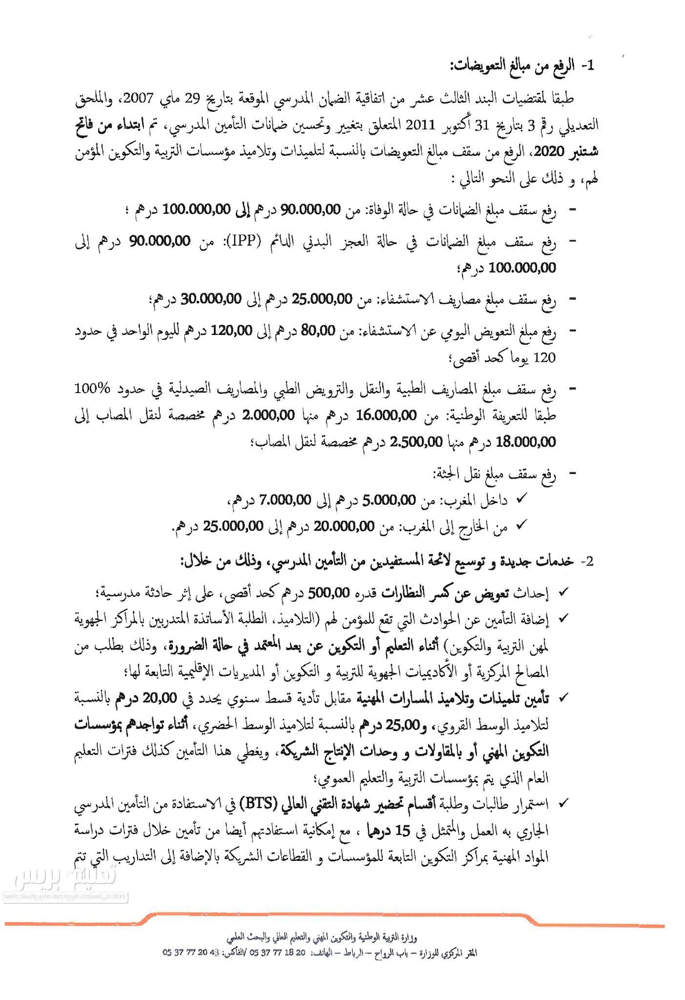 اتفاقية الضمان المدرسي