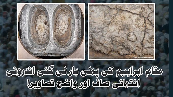مقام ابراہیم کی پہلی جدید ترین اندرونی تصاویر