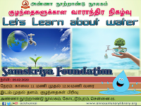 Weekly Children Program - Lets Learn about Water- 09.02.2020 Sunday