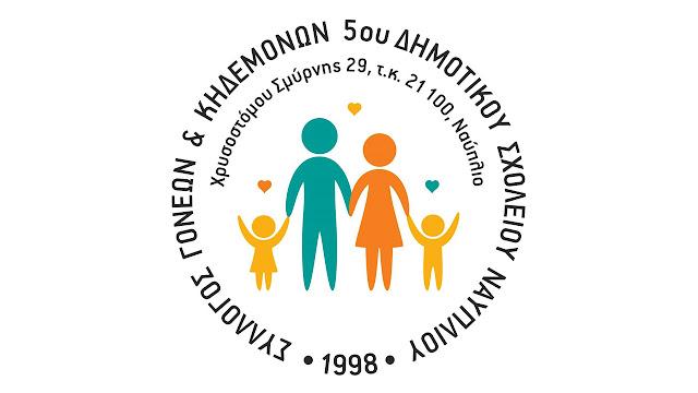 Σχολείο στο στρατόπεδο Ναυπλίου ζητάει ο Σύλλογος γονέων και κηδεμόνων του 5ου Δημοτικού