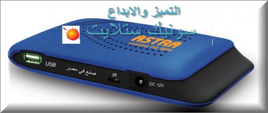 احدث سوفت وير ASTRA 10000G HD MINI  الاصدار الجديد