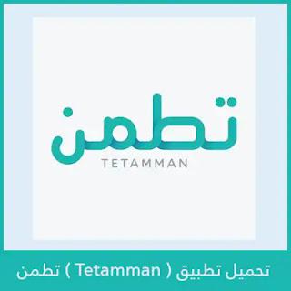تحميل تطبيق تطمن وزارة الصحة السعودية