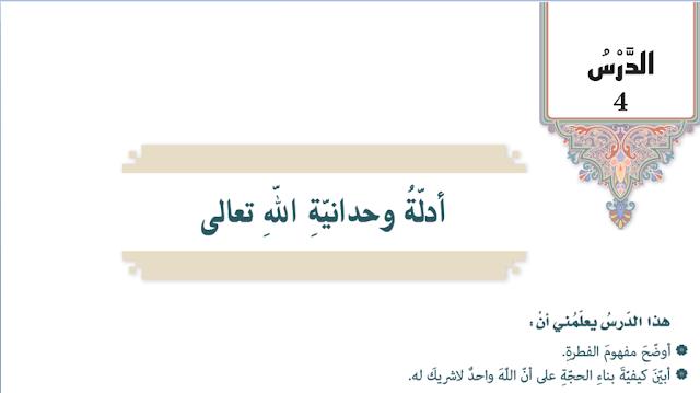 درس أدلة وحدانية الله تربية إسلامية