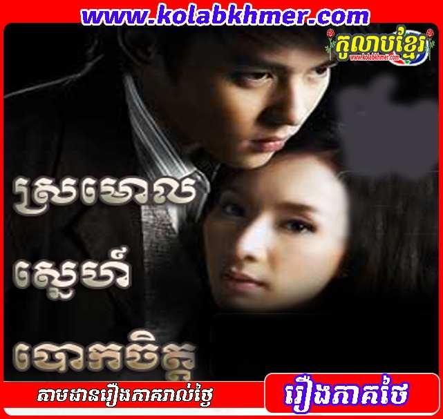 Sro Maol Sne Baok Pras