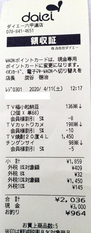ダイエー 六甲道店 2020/4/11 のレシート