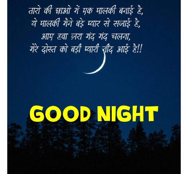 Good night images shayari whatsapp