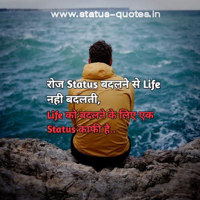 Sad Status In Hindi   Sad Quotes In Hindi   Sad Shayari In Hindiरोज Status बदलने से Life नही बदलती, Life को बदलने के लिए एक Status काफी है..