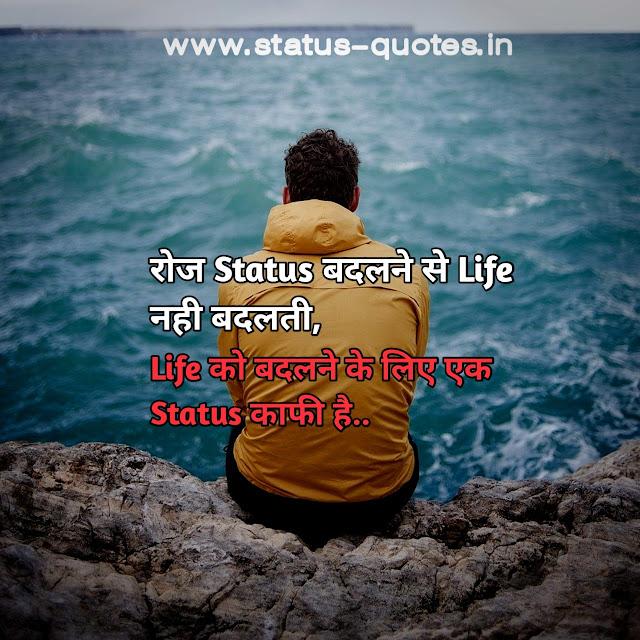 Sad Status In Hindi | Sad Quotes In Hindi | Sad Shayari In Hindiरोज Status बदलने से Life नही बदलती, Life को बदलने के लिए एक Status काफी है..