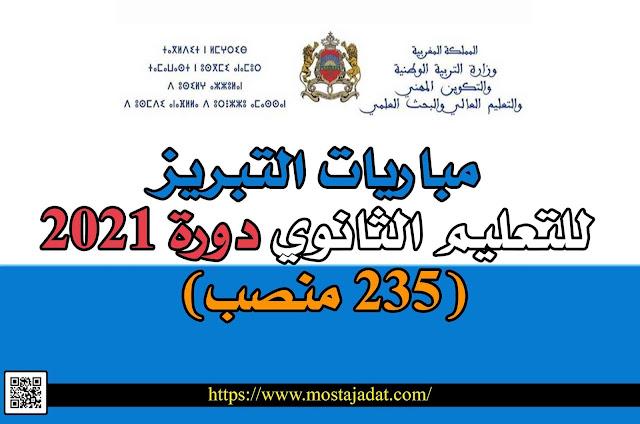 وزارة التربية الوطنية : مباريات التبريز للتعليم الثانوي دورة 2021 (235 منصب)