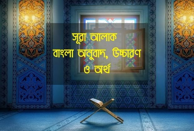 সূরা আলাক (Surah Al-Alaq) বাংলা অনুবাদ, উচ্চারণ ও অর্থ