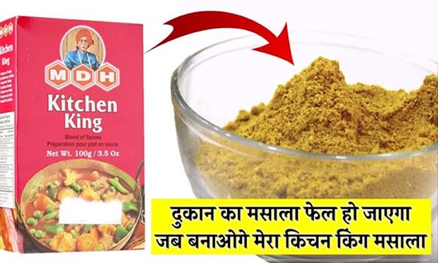 बाज़ार से अच्छी कवालीटी का किचन किंग मसाला अब बनाएं घर पर