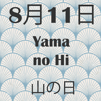 Mountain Day ~ Yama no Hi
