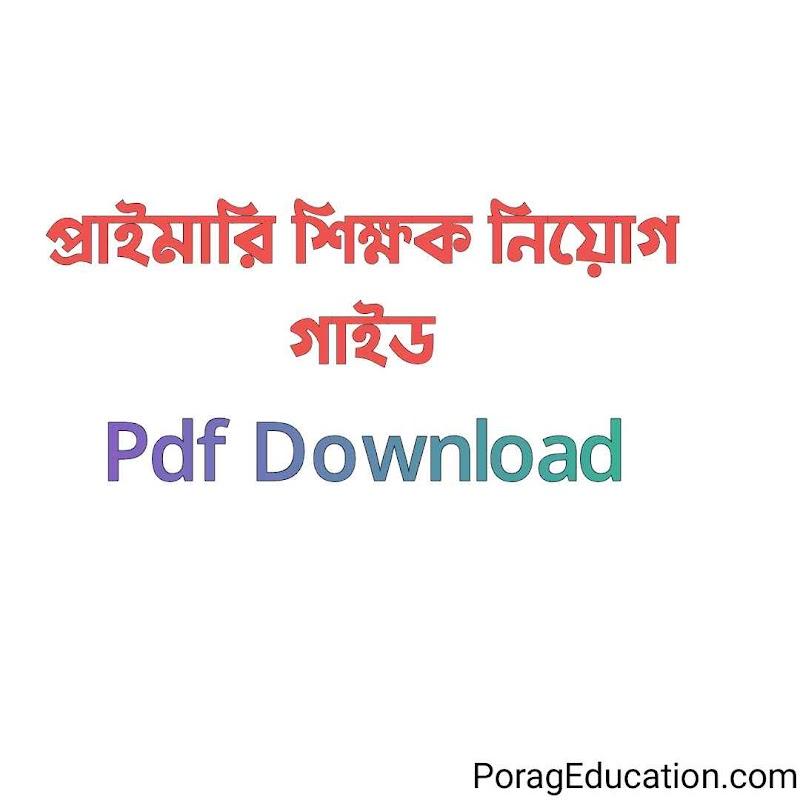 প্রাইমারি শিক্ষক নিয়োগ গাইড Pdf Download