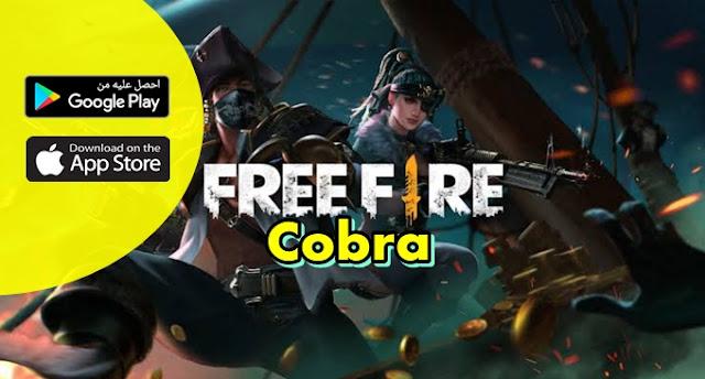 قارينا فري فاير free fire : الكوبرا