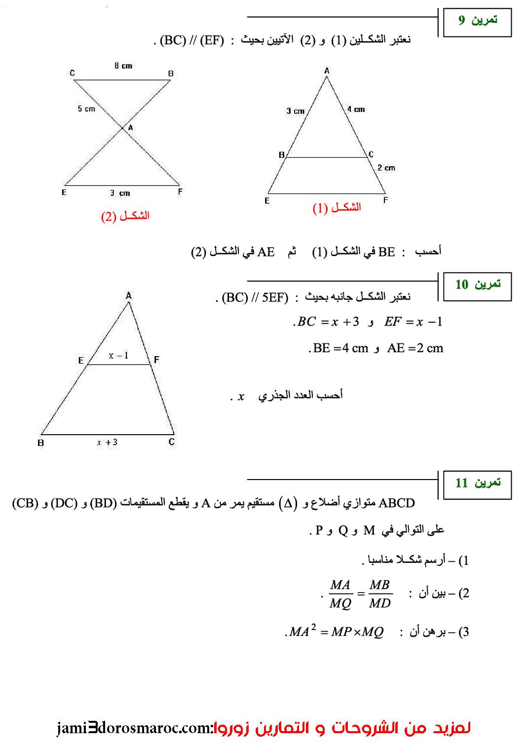سلسلة تمارين في درس المستقيمات الموازية لأضلاع مثلث الثانية إعدادي