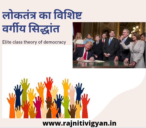 लोकतंत्र का विशिष्ट वर्गीय सिद्धांत