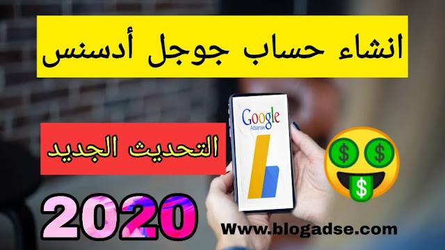انشاء حساب ادسنس,جوجل ادسنس,ادسنس,الربح من ادسنس,انشاء حساب جوجل ادسنس,حساب ادسنس,حساب جوجل ادسنس,جوجل أدسنس,فتح حساب ادسنس,الربح من اليوتيوب,الربح من الانترنت,الربح من جوجل ادسنس,انشاء حساب جوجل ادسنس 2020,طريقة انشاء حساب جوجل ادسنس,الربح