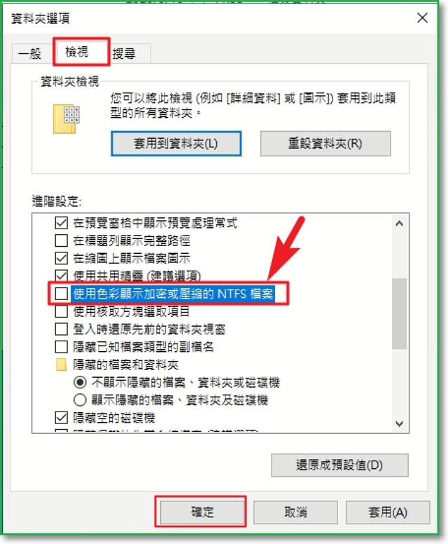 檔案和資料匣名稱變藍色 WIN10 step2