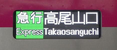 京王電鉄 急行 高尾山口行き15 5000系