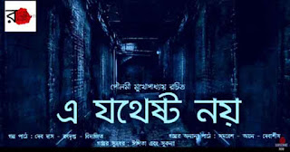 E Jothesto Noy Bengali Horror Audio Story