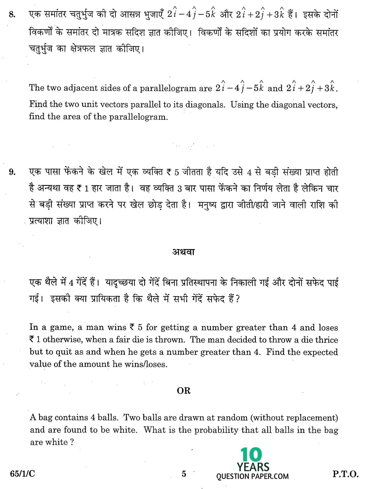 Syllabus For Maths Class 12th Cbse