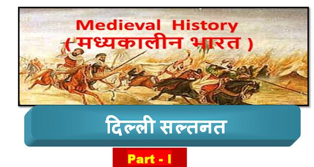 दिल्ली सल्तनत | मध्यकालीन भारत का इतिहास | History of Medieval India | Delhi Empire
