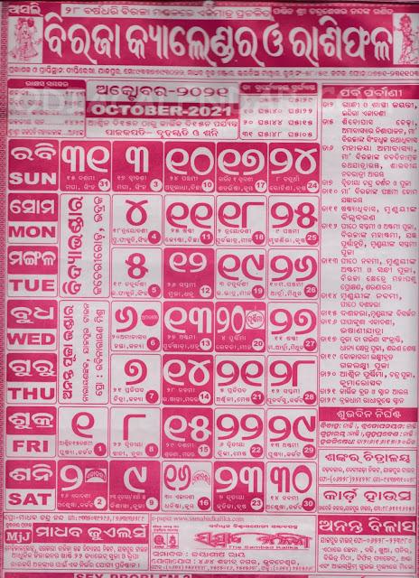 Odia Biraja Panjika Calendar 2021 October