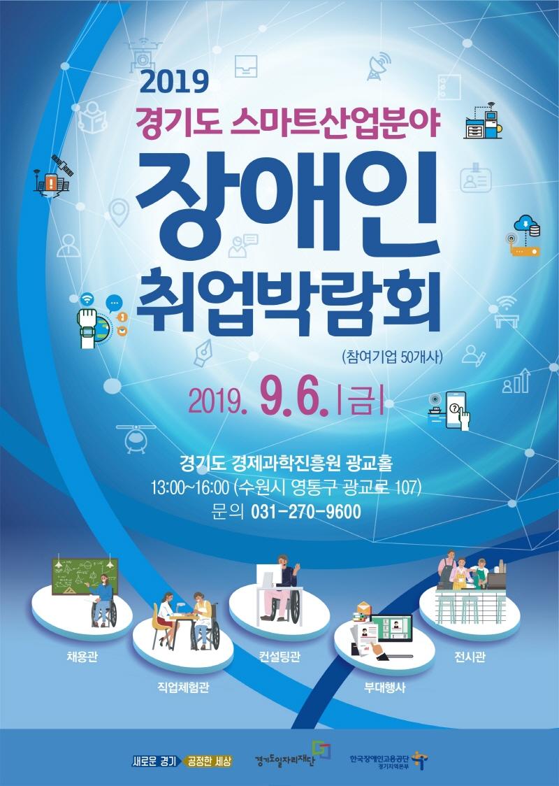 '제1회 경기도 스마트산업분야 장애인취업박람회' 9월6일 개최