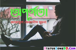 অপূর্ণতা, Bangla Sad Love Story, বাংলা কষ্টের গল্প, Heart touching sad love story in Bengali, Bangla sad story, Bangla koster golpo, bangla sad golpo, bengali sad love story, sad story bengali, sad love story bengali