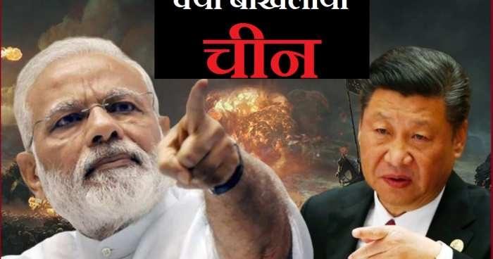 चीन की बर्बादी निश्चित, भारत, अमेरिका, ऑस्ट्रेलिया किस-किसके साथ युद्ध  करेगा ड्रैगन ~ HappyNews