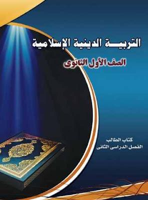 كتاب الدين الاسلامى للصف الاول الثانوى 2017 الترم الثانى