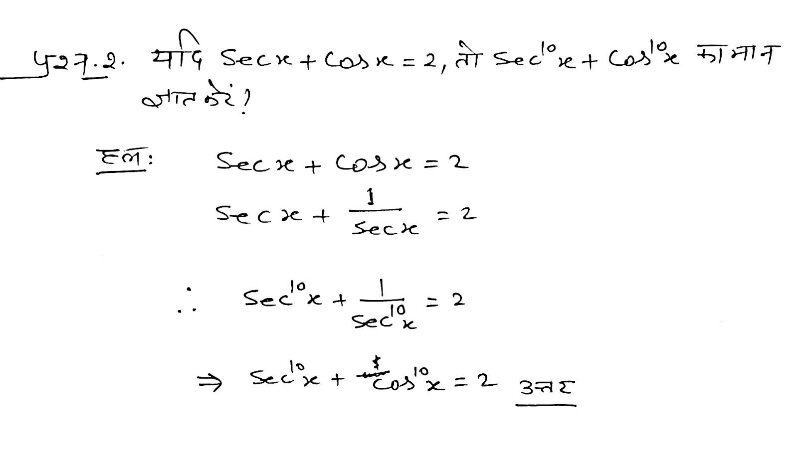 Trigonometry Questions in Hindi | Part -1 - RRB NTPC