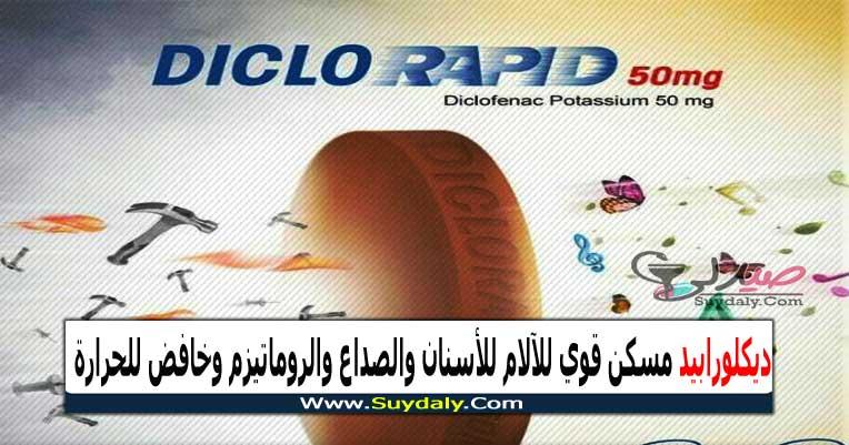 ديكلورابيد أقراص Diclorapid مسكن لآلام ومضاد للالتهاب وخافض للحرارة للأسنان والعظام والصداع السعر في 2020 والبديل
