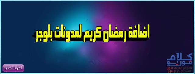 اضافة رمضان كريم لمدونات بلوجر 2021