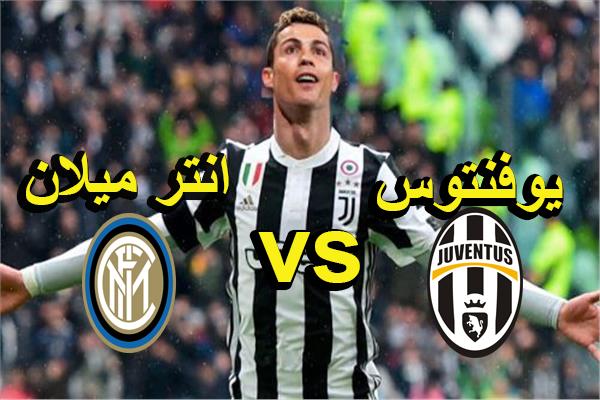 يوفنتوس نتيجة مباراة يوفنتوس وانتر ميلان  6-10-2019 الدوري الايطالي