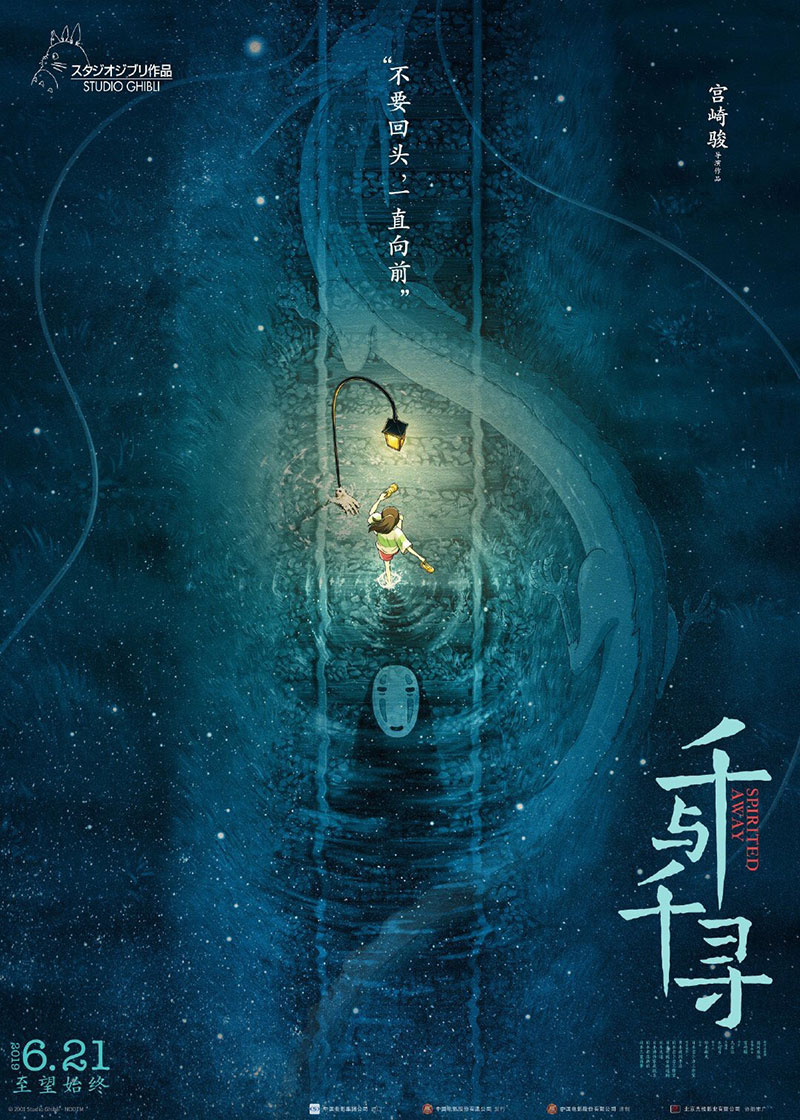 Spirited Away Posters For Chinese Cinema Release