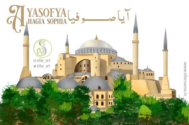 Hagia Sophia, Ayasofya, Aya sophia آيا صوفيا