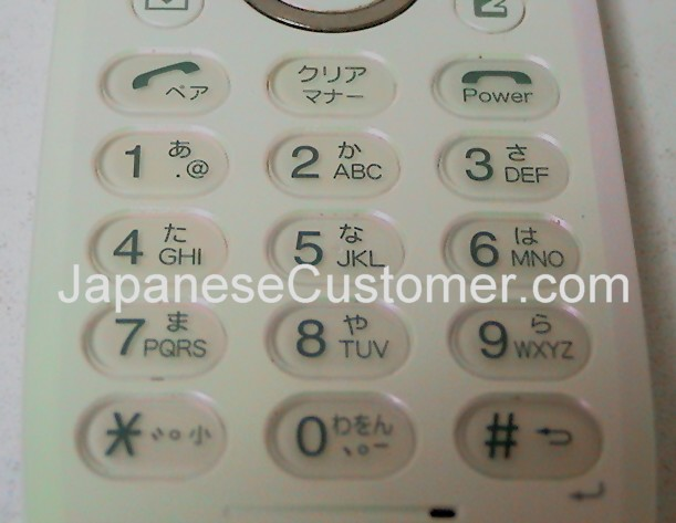 Japanese mobile phone keypad Copyright Peter Hanami 2005