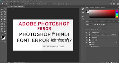 Photoshop Hindi Font Error कैसे ठीक करें?   Adobe Photoshop Error