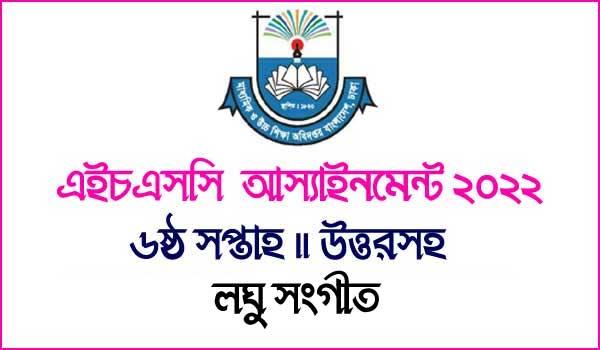HSC Laghu Sangeet Assignment Answer 2022 6th Week